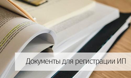 регистрация ип, открыть ип, документы для ип