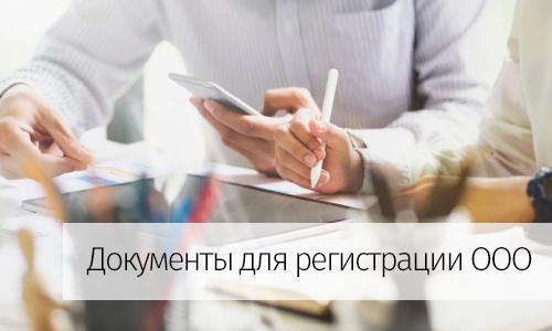 регистрация фирмы, открыть ооо
