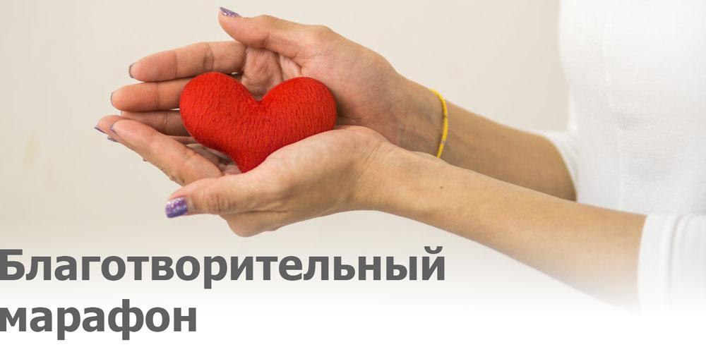 благотворительный-марафон-2021